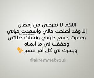 Ramadan, عربي عرب بالعربي, and dz algérie algeria image
