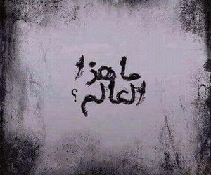 arabic, wall, and world image