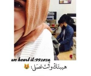 زوجي, ﺍﻗﺘﺒﺎﺳﺎﺕ, and حجاب image
