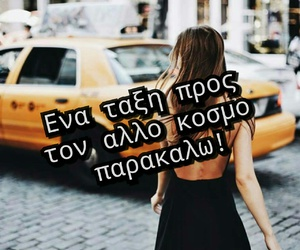 greek+quotes, @greek_quotes, and @taxi_ image