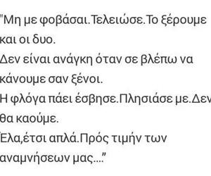 αγαπη love quotes greek image