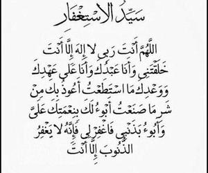 أستغفر الله, كلمات, and ﻋﺮﺑﻲ image