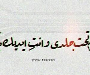 arabic, مشروع ليلى, and mashrou' leila image
