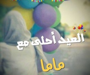 ماما, الغاليه, and الُعّيّدً image