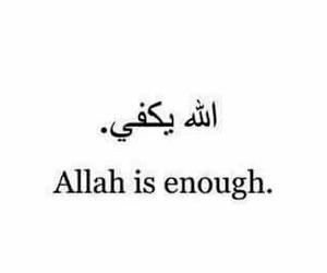allah and الله image