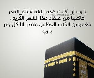 ليلة القدر and ramadan kareem image