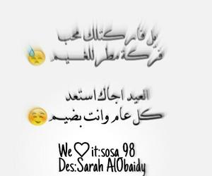 عيد سعيد, حُبْ, and ال۾ image
