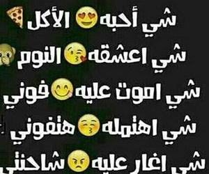 النوم, الاكل, and تحشيش عراقي image