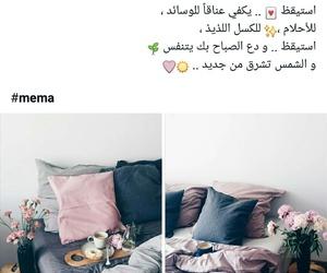 جُمال, كلمات, and صباح image