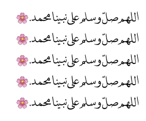 arabic, صلاة, and dz image