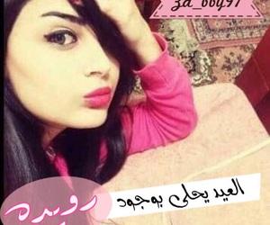 تحشيش ههههه, iraqi girl, and @za_bby97 image