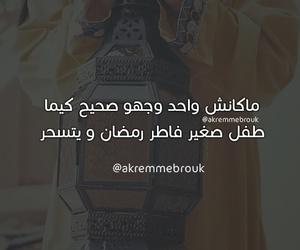 arabic quotes, تصميمي تصميم تصاميم, and الله يارب image