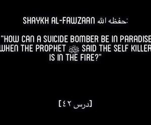 foolish, salafiyyah, and hell image