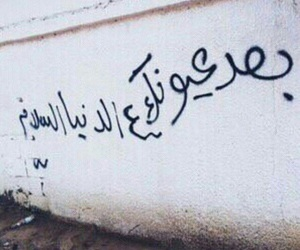 wall, جداريات, and حُبْ image