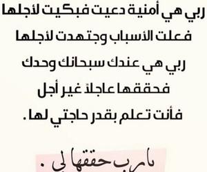 الله, امنية, and ربّي image