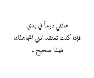 arab, حقيقةً, and arabic image