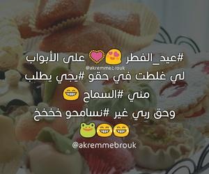 arabic quotes, عيد الفطر, and ramadan ramadhan image