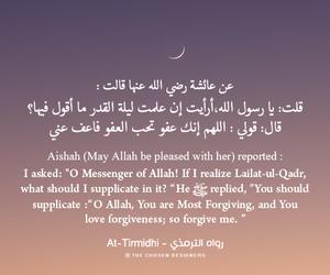 allah, arabic, and forgiveness image