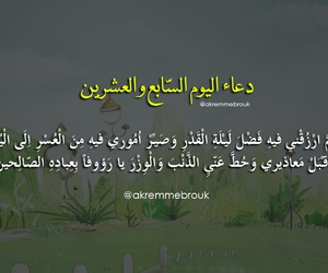 arabic quotes, akremmebrouk, and استغفار حسنات image