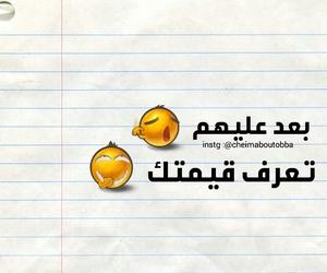 arabic, words, and جرحً image