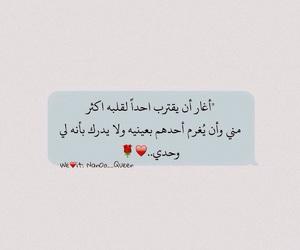 love, عيونه, and ﺭﻣﺰﻳﺎﺕ image