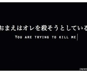 japanese, kill, and quote image