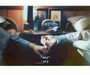 وعد, حُبْ, and عيناكِ image