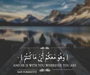 quran, verse, and surah al hadid image