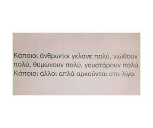 greek, quotes, and greek quote image