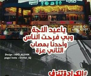 بغدادً, انفجار, and عٌيِّدٍ image