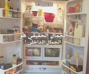 عربي, eat, and beauty image