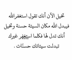 islam, allah, and ramadan kareem image