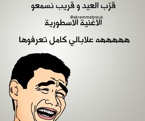 arabic quotes, تصميمي تصميم تصاميم, and عيدكم مبارك image