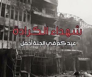 بغداد تنزف and الكرادة تنزف image