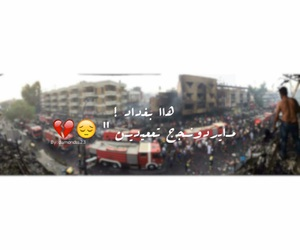 baghdad, فرحة, and الُعّيّدً image