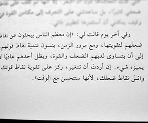 arabic, كتّاب, and إقتباس image
