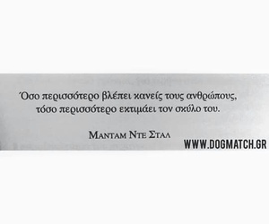 dog lover, greek quotes, and μόνο image