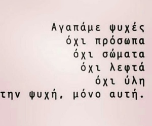 greek, greek quotes, and ψυχή image