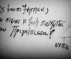 greek, greek quotes, and τοιχοσ image