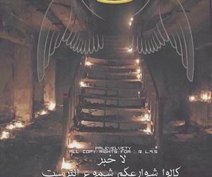 help, شهداء, and بغدادً image