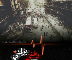 شهداء, وَجع, and الكرادة image