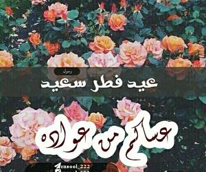 عيد سعيد, عيدكم مبارك, and ﺭﻣﺰﻳﺎﺕ image