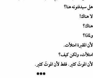 بغدادً, تنزف, and العراق ينزف image
