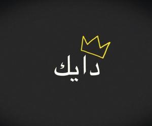 Queen, daek, and kurdish image