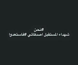 baghdad, شهداء, and المستقبل image