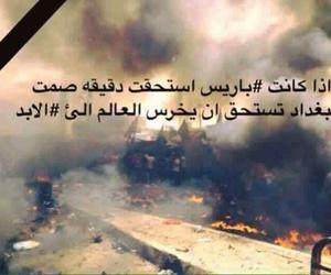 baghdad, بغدادً, and الكرادة image