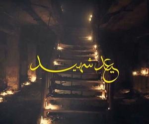 بغدادً, عٌيِّدٍ, and baghdad image