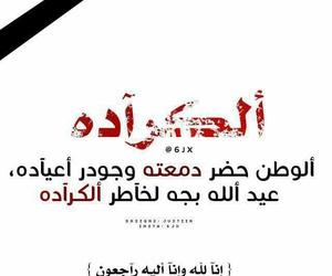 baghdad, الله, and دمعة image