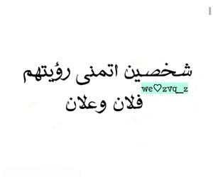 funny and تحشيش ضحك image