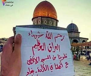 العراق ينزف, الكراده تنزف, and عيد_شهيد image